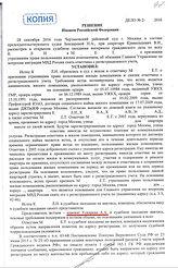 Решение Кузовцова.jpeg