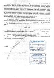 Решение Мирошникова3.jpeg