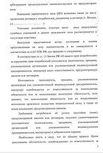 Бархатова решение суда3.jpeg