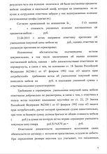Бархатова решение суда5.jpeg