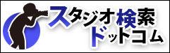 スタジオ検索ドットコム.jpg