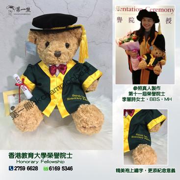 教育大學榮譽院士標準款深啡熊 _4方.jpg