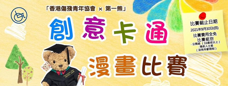 第一熊卡通漫畫創作比賽_banner.jpg