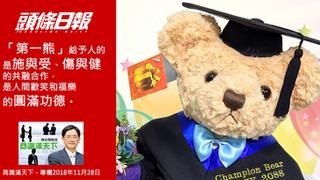 《頭條日報》【商識滿天下 - 畢業熊的故事】上篇