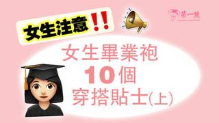 女生們注意【女生畢業袍10個穿搭貼士(上)】
