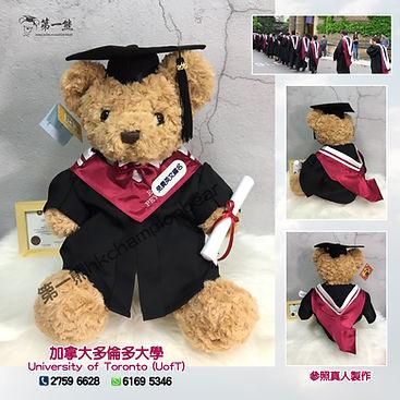 加拿大多倫多大學標準熊_4方.jpg