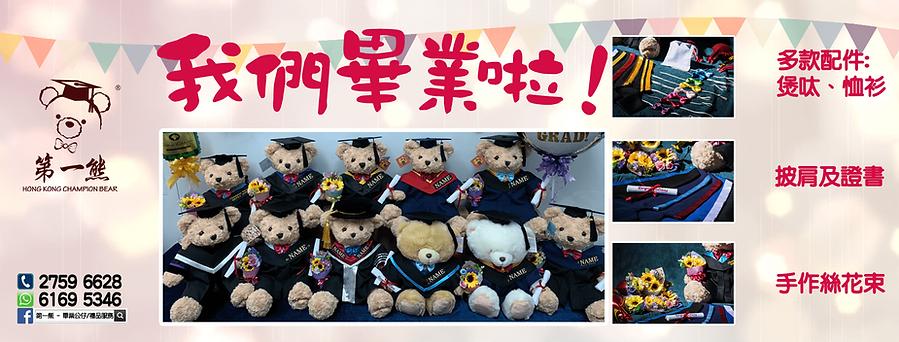 2018年9月 第一熊大合照封面_page0.png