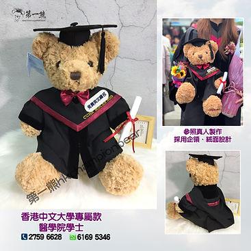 中文大學醫學系學士標準熊 _4方.jpg