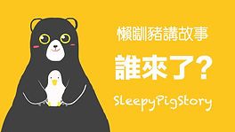 sleepypigstoryep8.jpg