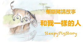 sleepypigstoryep51.jpg
