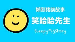 sleepypigstory_ep66.jpg