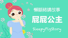 sleepypigstoryep12.jpg