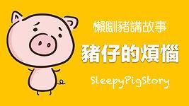 sleepypigstoryep32.jpg