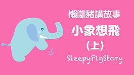 sleepypigstoryep39.jpg