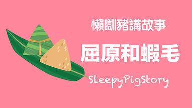 sleepypigstory_ep58.jpg