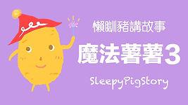 sleepypigstoryep6.jpg