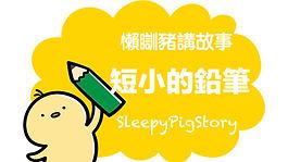 sleepypigstoryep68.jpg