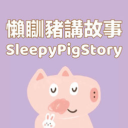 sleepypigstoryicon.jpg