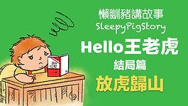 sleepypigstoryep53.jpg