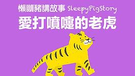 sleepypigstory_ep57.jpg