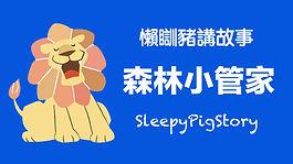 sleepypigstoryep44.jpg