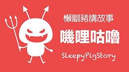 sleepypigstoryep5.jpg