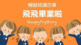 sleepypigstory_ep20.jpg