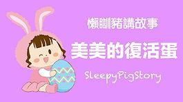 sleepypigstoryep49.jpg