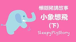 sleepypigstoryep40.jpg