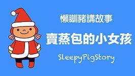 sleepypigstoryep38.jpg