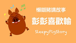 sleepypigstoryep63.jpg
