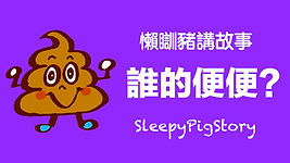 sleepypigstoryep33.jpg