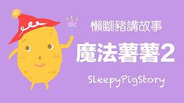 sleepypigstoryep4.jpg