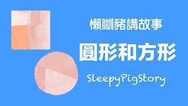 sleepypigstoryep69.jpg