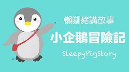 sleepypigstoryep10.jpg