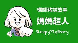 sleepypigstoryep47.jpg
