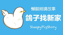 sleepypigstoryep7.jpg