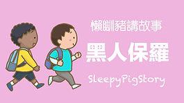 sleepypigstoryep14.jpg