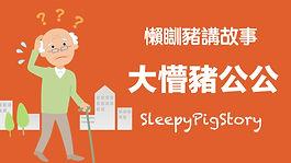 sleepypigstoryep45.jpg