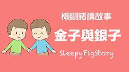 sleepypigstoryep52.jpg