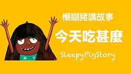 sleepypigstoryep46.jpg