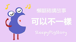 sleepypigstoryep16.jpg