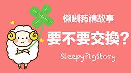 sleepypigstoryep36.jpg