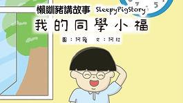 sleepypigstoryep64.jpg