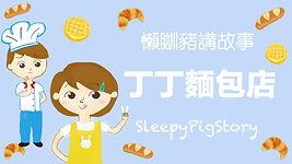 sleepypigstoryep18.jpg