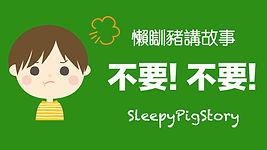 sleepypigstoryep3.jpg