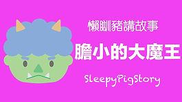 sleepypigstoryep21.jpg