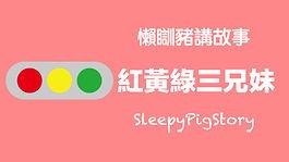 sleepypigstoryep67.jpg