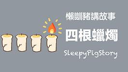 sleepypigstoryep60.jpg
