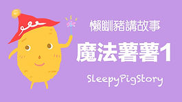 sleepypigstoryep2.jpg